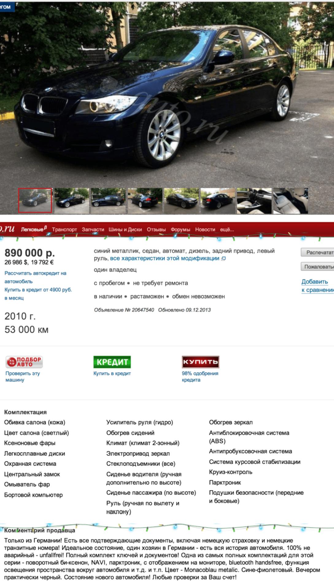 c36e818b38dd Не знаю как долго будет это объявление онлайн, но на момент написания  статьи он есть http   cars2.auto.ru cars used sale 20647540-b68eb7  и для  того что бы ...