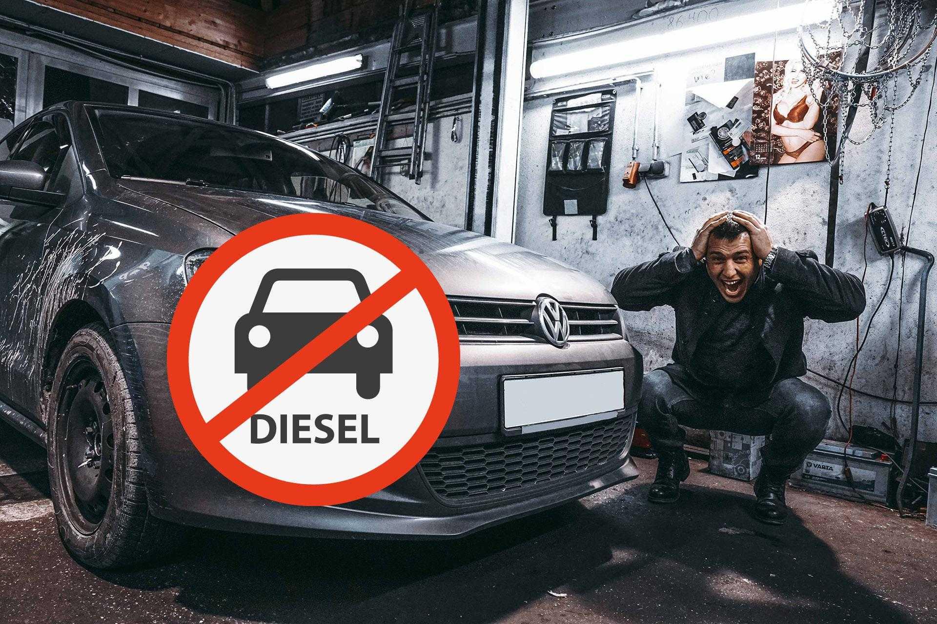 Запрет дизеля в Германии